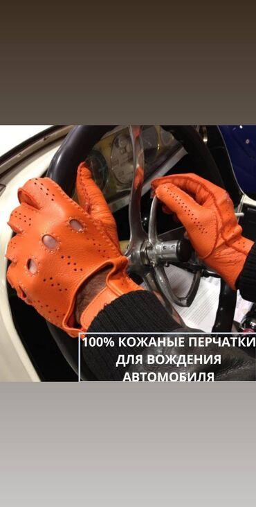 100% высшего качества кожаные перчатки для вождения авто из