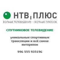 Нтв плюс - спутниковое телевидение. в Бишкек