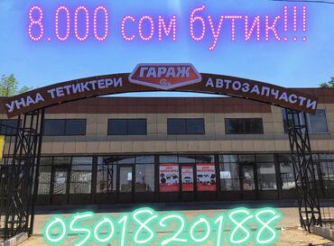аренда зала бишкек в Кыргызстан: Торговые помещения всё включено за 8000тыс сомов !Спешите приобрести