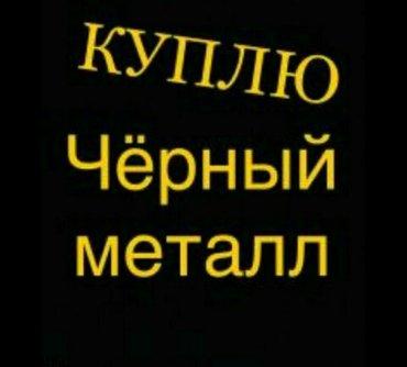 Куплю чёрный металл , самовывоз! 6-10 сом в Бишкек