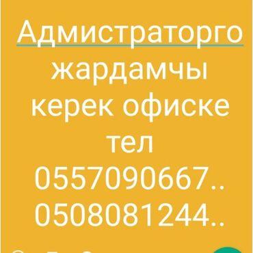 квартиры в рассрочку на 5 лет in Кыргызстан   ПРОДАЖА КВАРТИР: Адмистраторго жардамчы керек