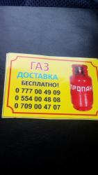 специалист по документообороту в Кыргызстан: Достовка газа по городу