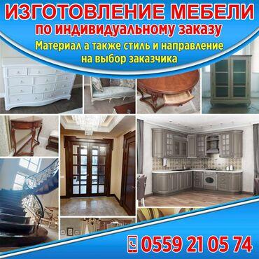 купить лес в Кыргызстан: Мебель  Мебель на заказ   Изготовление мебели по индивидуальному