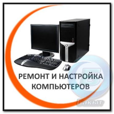 Ремонт компьютеровКомпьютерная помощь на дому. Выезд, системная в Кара-Балта