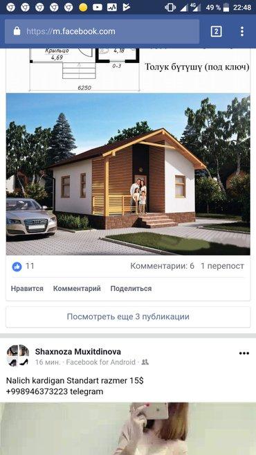 сниму жилье с последующим выкупом... в Бишкек