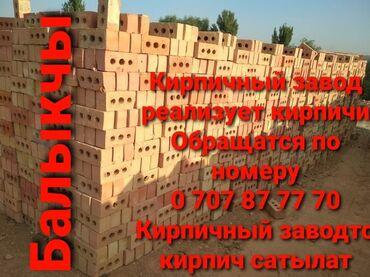 187 объявлений: Балыкчыда кирпич. Продаётся кирпичи в Балыкчы. Балыкчинский кирпичный