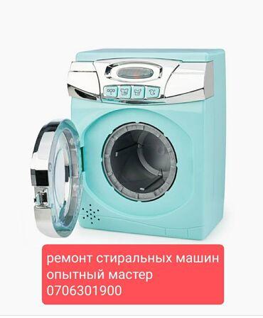 пеноплекс 2 см цена бишкек в Кыргызстан: Ремонт | Стиральные машины | С гарантией