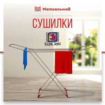"""купить пескоблок бишкек в Кыргызстан: Сушилки """"Elde jok""""Цена:1200с#Продаю сушилки#куплю сушилки#Сушилки"""
