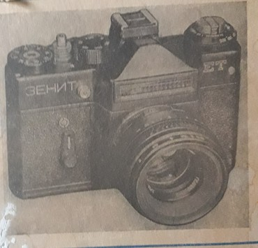 зенит е в Кыргызстан: Продаю Новый зеркальный фотоаппарат Зенит ЕТ с объективом Гелиос