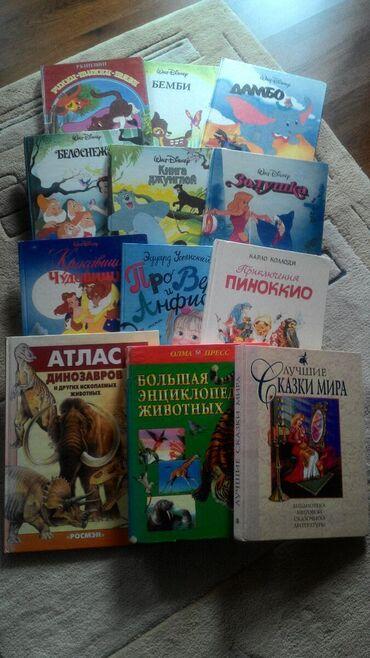 Детские книжки,б/ув хорошем состоянии от 100-300 сом