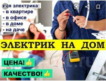 Электрик. Бишкек