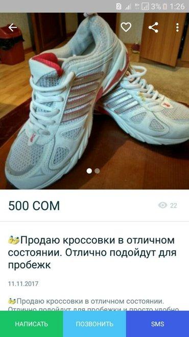 интересным является какие кроссовки лучше подойдут для бега покупка