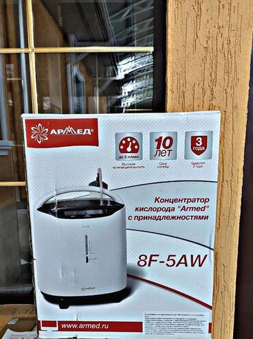 Кислородный-концентратор - Кыргызстан: Кислородные концентраторы От компании армед все сертификаты есть