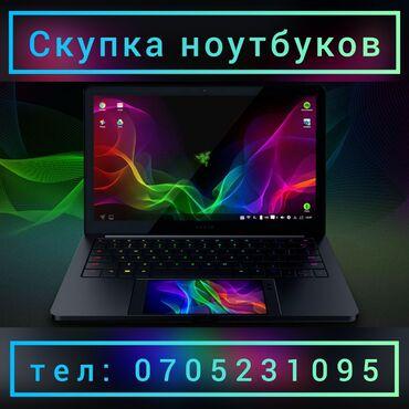 ноутбуки фуджитсу в Кыргызстан: Срочный выкуп ноутбуков. Дорого.Выкупаем ноутбуки в любом