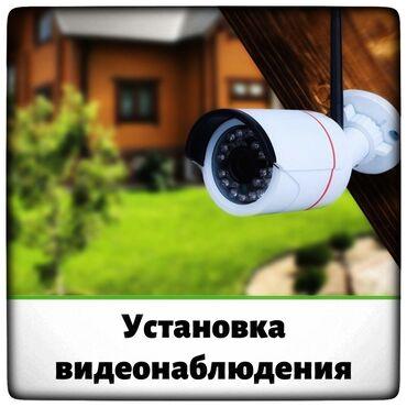 готовые квартиры тс групп в Кыргызстан: Системы видеонаблюдения | Квартиры, Дома | Установка, Настройка, Подключение