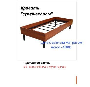 КроватьКровать 1 спальнаяКроватьЦена без учета матраса Кровати
