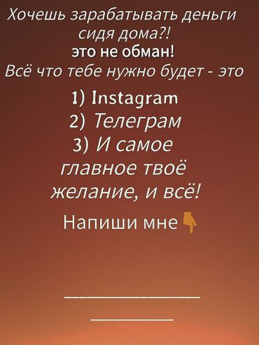 Работа - Токтогул: + WhatsApp Напиши