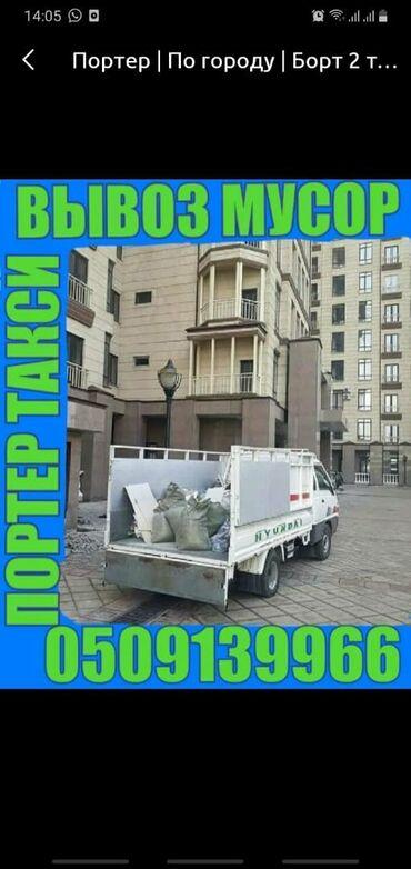 1064 объявлений: Портер По городу   Переезд, Вывоз строй мусора, Вывоз бытового мусора