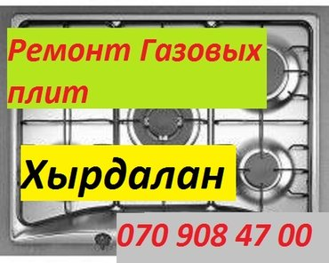 ремонт недорого в Азербайджан: Ремонт Газовых Плит -Установка -Диагностика -Ремонт -Замена и ремонт Д
