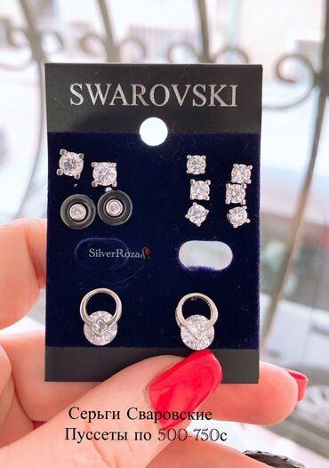 Серебряные Серьги Сваровски. Цены от 500 с