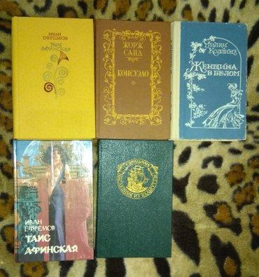 Продаю книги: в Бишкек
