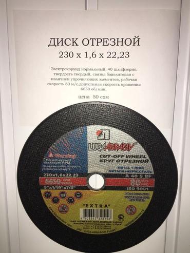 Вулканит. Диск отрезной на болгарки. в Бишкек
