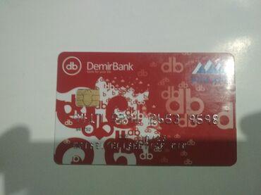 Найденна карта демир банка элькард около магазина Фрунзе в лебединовке