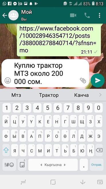 Куплю МТЗ + - 200 000 СОМ
