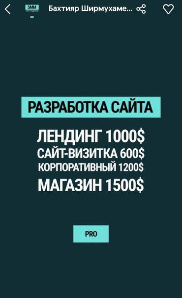 Другие услуги - Кыргызстан: Веб-сайты | Разработка