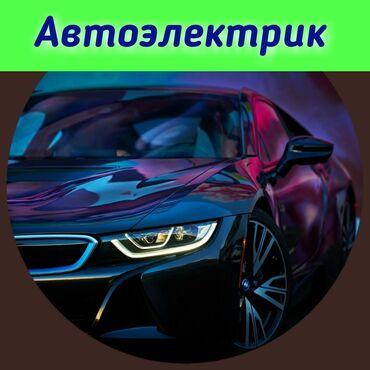 автомастер на выезд бишкек в Кыргызстан: Автоэлектрик с выездом Бишкек. Есть вацапп