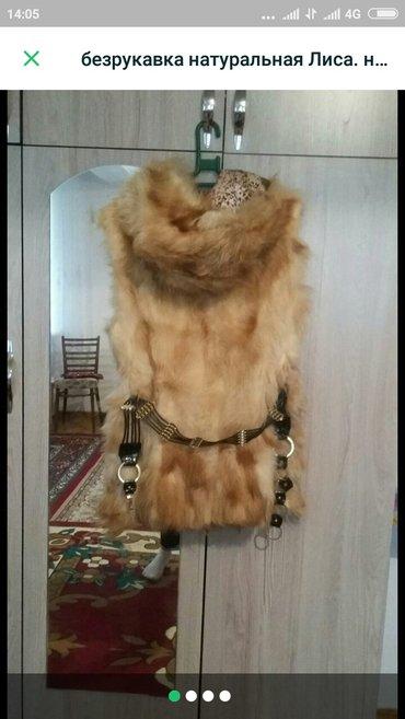 Мех натуральная лиса. Состояние меха хорошее.  Есть немного потертасти в Бишкек