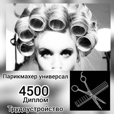 """Курсы парикмахера""""Эстетик Арт студия """" приглашает на обучение,всех кто"""