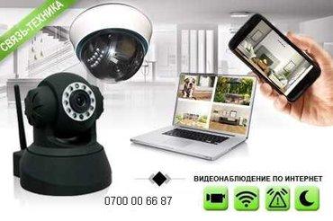 Установка видеонаблюдение , и тех. в Бишкек