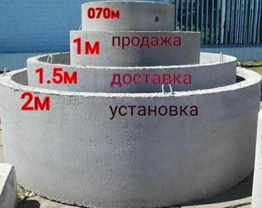 бетонные кольца для септика в Кыргызстан: Бетонные кольца для туалета и септика
