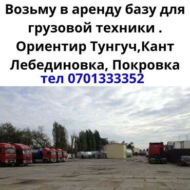 Сдам в аренду - Кыргызстан: Сдам в аренду соток Другое назначение от собственника