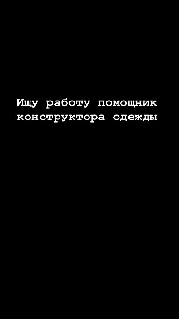 Конструктора-лекальщики - Кыргызстан: Кому нужен помощник конструктора?