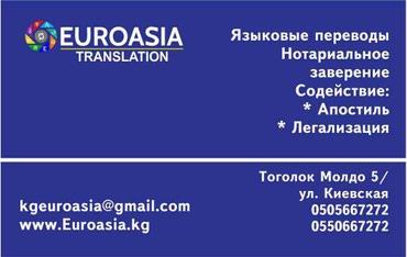 Услуги языковых переводов от компании в Бишкек