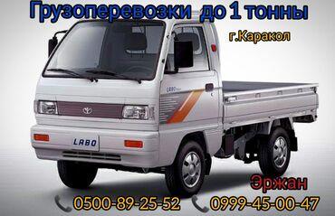 Услуги - Каракол: Лабо такси Каракол
