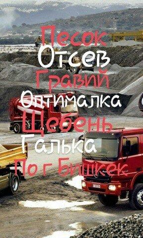 Песок, Отсев,гравий, оптималка, щебень, галька с доставкой по городу Б в Бишкек
