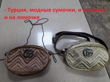 - Турция, модные сумочки, и на поясе и в Бишкек