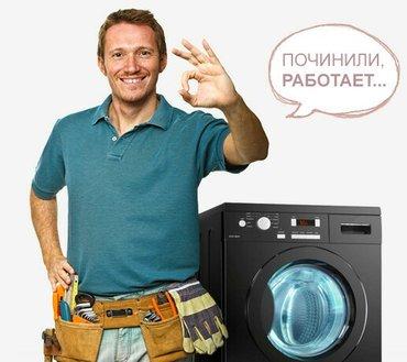 Г. Кант. ремонт стиральных машин. Выезд на дом! в Кант