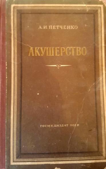 Tibbi carpayi satilir - Azərbaycan: Tibbi kitab