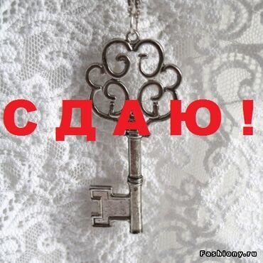 Сдам в аренду Дома от собственника Долгосрочно: 45 кв. м, 4 комнаты
