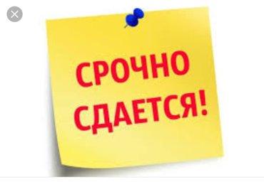 Срочно сдается комната с подселением! в Бишкек