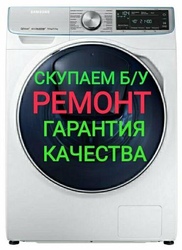 запчасти daewoo nubira в Кыргызстан: Стиральная Машина