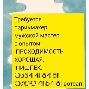 процент деньги бишкек in Кыргызстан | ЛОМБАРДЫ, КРЕДИТЫ: Требуется парикмахер мужской мастер с опытом работы. ПРОХОДИМОСТЬ ХОРО