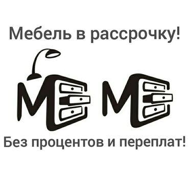 ксерокс купить в Кыргызстан: Мебель в рассрочку!Предлагааем качественную корпусную мебель в