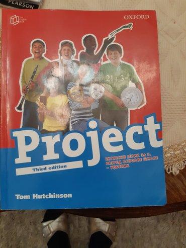 Engleski jezik za 5.razred Project udzbenik, radna sveska i prirucnik - Crvenka