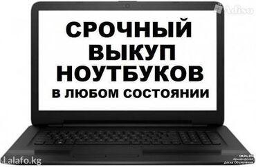 цветной принтер бишкек in Кыргызстан | ПРИНТЕРЫ: Скупка компьютеров.Скупка ноутбуков.Скупка мониторов.Скупка