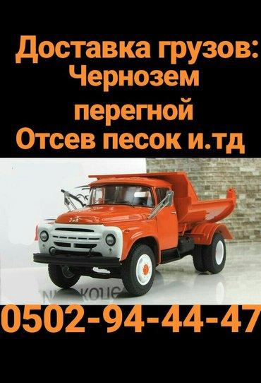 Доставка и ЗиЛ 130 есть все 0502-94-44-47 в Бишкек